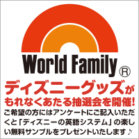 worldfamily_main
